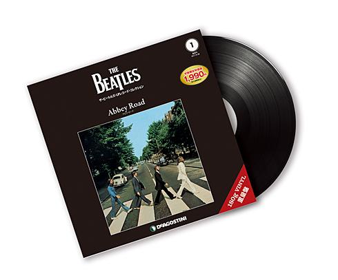 デアゴスティーニ、アナログレコードが付いてくる「ザ・ビートルズ・LPレコード・コレクション」――創刊号「アビイ・ロード」は1990円