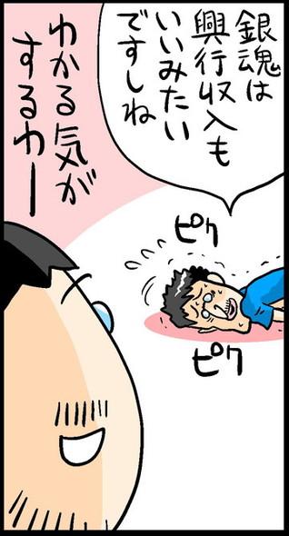 漫画3_2