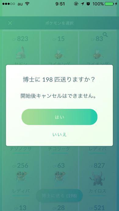 40 レベル ポケモン go ポケモンGOレベル40解放!レベル41に必要なタスクは?