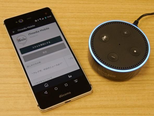 AndroidスマートフォンとEcho Dot