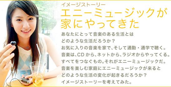 MUSIC LIFE ON A SUMMER'S DAY〜エニーミュージックがおしえてくれた〜