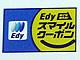 ビットワレット「Edyスマイルクーポン」「Edyハッピー優待」を考える(1)
