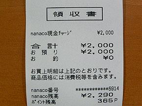 ay_nanaco04.jpg