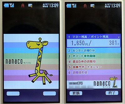ay_nanaco05.jpg