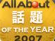 """その道のプロが選んだのは""""ビリー""""——All About 話題 of the Year 2007"""