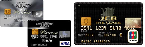 カード 種類 ブラック