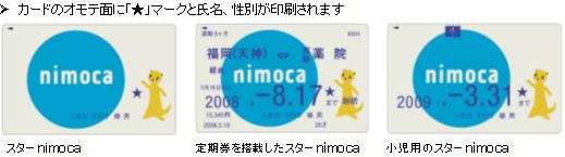 ay_nimoca03.jpg