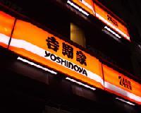 yd_yoshinoya.jpg