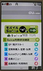 ay_suica01.jpg