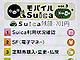 モバイルSuicaで新幹線!に乗ってみた(購入編)