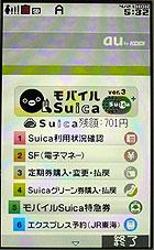 ay_suica002.jpg