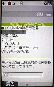 ay_suica004.jpg