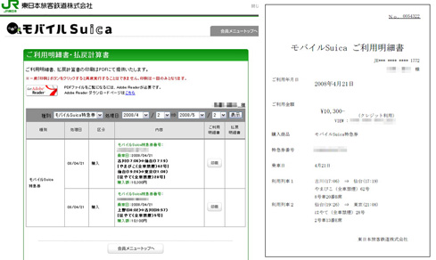 モバイル suica 新幹線 領収 書 【モバイルSuica】履歴から新幹線特急券の領収書を発行する方法!