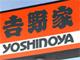 「牛丼販売中止」でも大きく下げなかった、吉野家の株価の謎