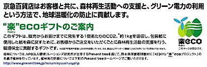 yd_eco.jpg