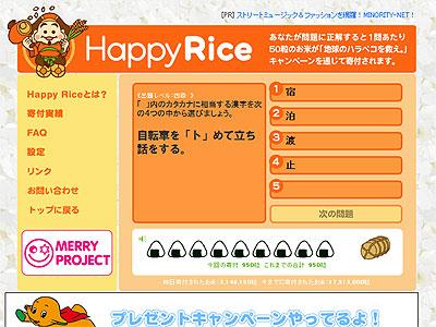 ay_rice02.jpg