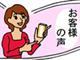 Webビジネス小説「中村誠32歳・これがメーカー社員の生きる道」:第11話 お客様の声にはワケがある——データ収集の注意点