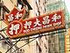 壊さない、という選択——香港島「THE PAWN」