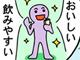 Webビジネス小説「中村誠32歳・これがメーカー社員の生きる道」:第12話 さっぱり VS. トロミ? 試作品の作り方