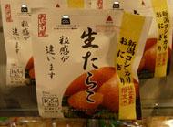 ah_tarako.jpg