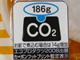 あなたの買ったその商品、CO2排出量は何グラム?——経産省
