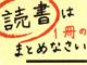 """本のことは100円ノートにまとめなさい! 奥野宣之氏の""""読書術"""""""