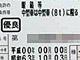 """""""プラチナ免許""""とも呼ばれる「大型二種免許」……人気の理由は?"""