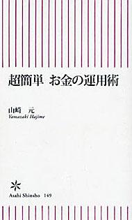yd_yamazakibook.jpg