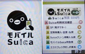ay_suica02.jpg