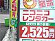 12時間乗って2525円……GSの中古車レンタカーは普及するのだろうか?