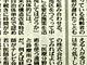 """新聞離れとは""""夕刊離れ""""のこと? 「読んでいない」が46.8%"""