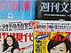 なぜ『週刊現代』と『週刊ポスト』の部数は凋落したのか?