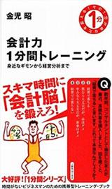 yd_kaikeibook.jpg