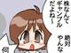 投資コメディ漫画『カブ・ジェネレーション』:第2回 ギャンブルじゃないもん!