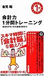 yd_kaikei.jpg