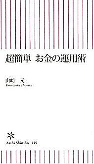 yd_yamabook.jpg