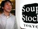おもてなしの機内食、本日就航——Soup Stock Tokyo 森住理海さん