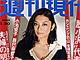 相撲八百長疑惑の記事に4290万円。しかしまだ戦える——『週刊現代』加藤晴之前編集長
