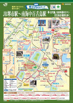 観光名所を鉄道と徒歩・自転車で散策――堺eco観光 - ITmedia ...