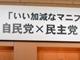 二大政党が描く日本の将来像は——自民党×民主党 政策公開討論会
