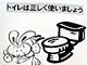 朝日新聞が釣られた? 1面トップの「便所飯」報道