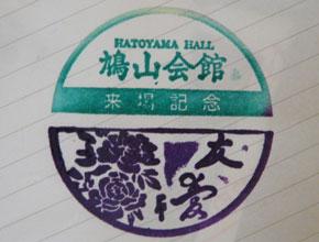 ah_hato9.jpg