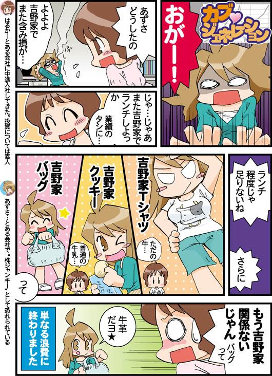 ah_manga26.jpg