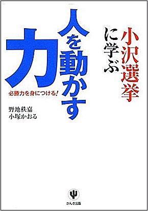 yd_ozawa.jpg