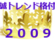 誠トレンド格付2009:激安商品、政権交代、雑誌の休刊ラッシュ——2009年、日本はこう変わった(Business Media 誠編)