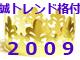 �������i�A�������A�G���̋x�����b�V���\�\2009�N�A��{�͂����ς�����iBusiness Media ���ҁj