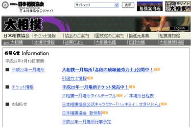 ah_nihosumo.jpg
