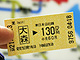 """第25鉄 位置情報ゲーム『コロプラ』で""""130円大回りの旅""""を満喫(完結編)"""