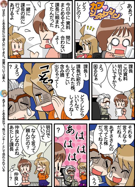ah_manga.jpg