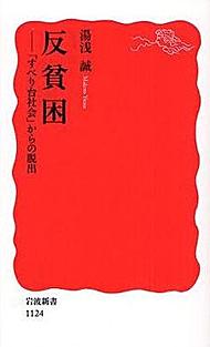 yd_yuasabook.jpg